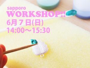【お申込みページ】WORKSHOP!! 七宝焼の帯留づくり [6月7日(日)]