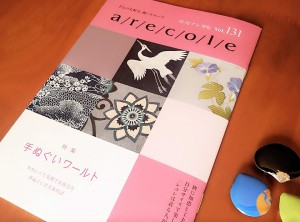 kimito,帯留め,月刊アレコレ,着物,七宝焼