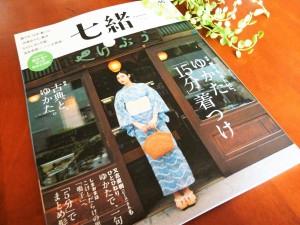 kimito,七緒,着物,七宝焼,帯留
