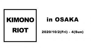 tit_202010kimonoriot
